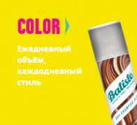 Batiste Коллекция Color Каждодневный стиль