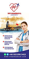 Лечение за рубежом Лечение в Турции