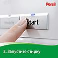 Cредство для стирки Persil Свежесть от Vernel для белого белья, стиральный порошок 8кг (53 стирки), фото 6