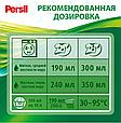 Cредство для стирки Persil Свежесть от Vernel для белого белья, стиральный порошок 8кг (53 стирки), фото 7