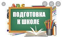 Подготовка к школе для детей от 5 лет Абонемент на 20 дней