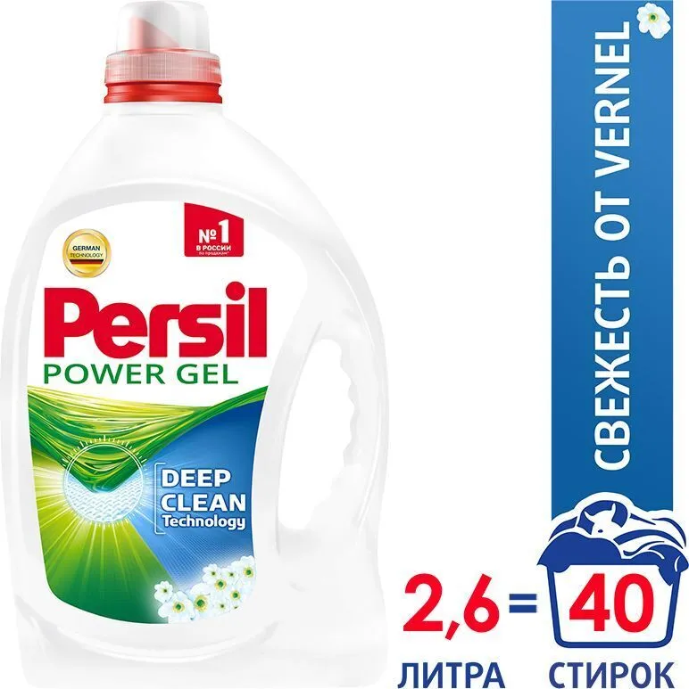 Жидкое средство для стирки Persil Свежесть от Vernel для белого белья, гель для стирки 2,6л (40 стирок)