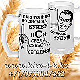 Кружка пивная ДЛЯ РЕАЛЬНОГО МУЖСКОГО ОТДЫХА, фото 8