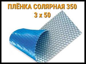 Плёнка солярная - покрывало 350 микрон (3 x 50)