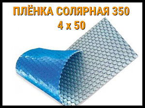 Плёнка солярная - покрывало 350 микрон (4 x 50)