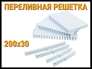 Переливная решетка Aquaviva 200x30 для бассейна