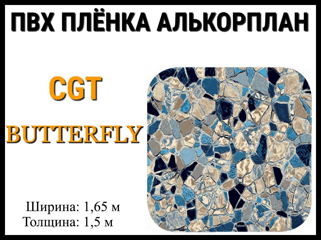Пвх пленка для бассейна CGT Butterfly (Алькорплан)