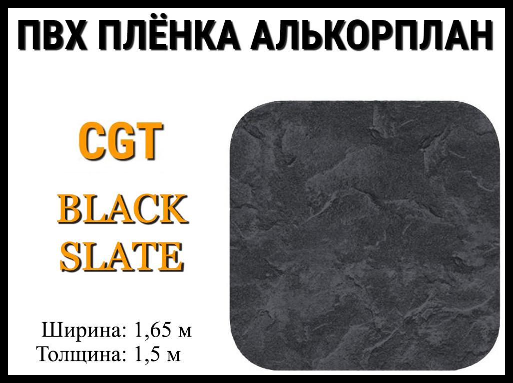 Пвх пленка для бассейна CGT Black Slate (Алькорплан)