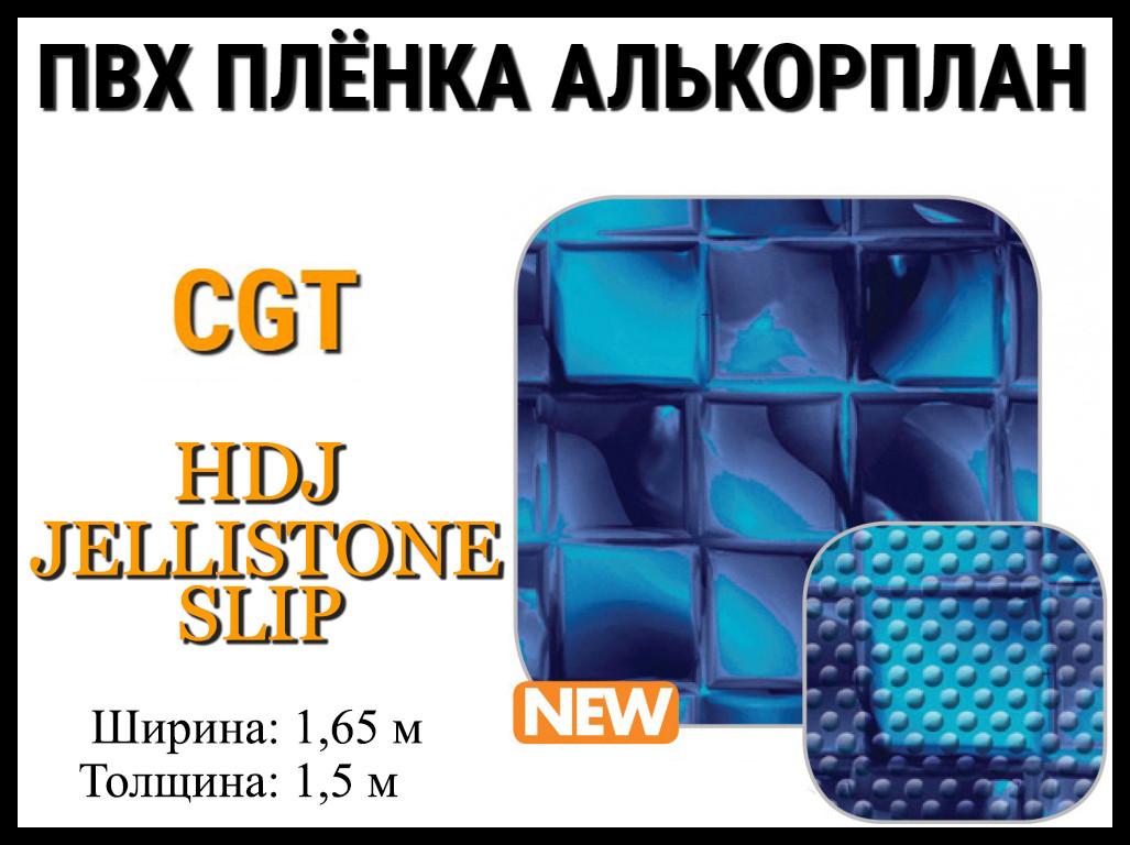 Пвх пленка для бассейна CGT HDJ Jellistone Slip (Алькорплан)