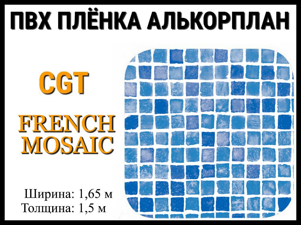 Пвх пленка для бассейна CGT French Mosaic (Алькорплан)
