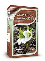 Морозник кавказский, корневища с корнями 50 гр.