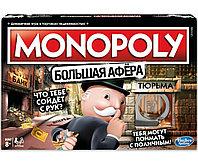 """Настольная игра """"Монополия Большая Афера"""", Хасбро"""