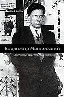 Книга «Владимир Маяковский. Роковой выстрел», Леонид Кацис, Твердый переплет