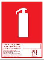 """Знак пожарной безопасности """"Огнетушитель"""""""