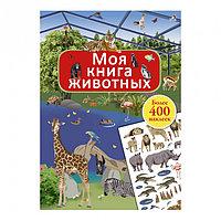 """Моя книга животных, более 400 наклеек (изд. """"Робинс"""")"""