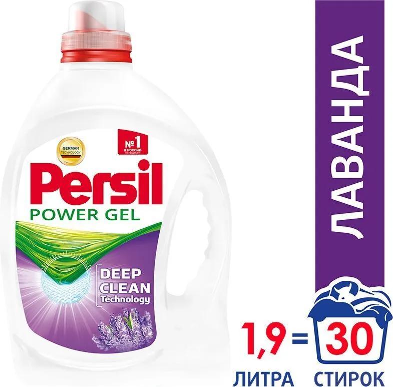 Жидкое средство для стирки Persil Лаванда для белого белья, гель для стирки 1,95л (30 стирок)