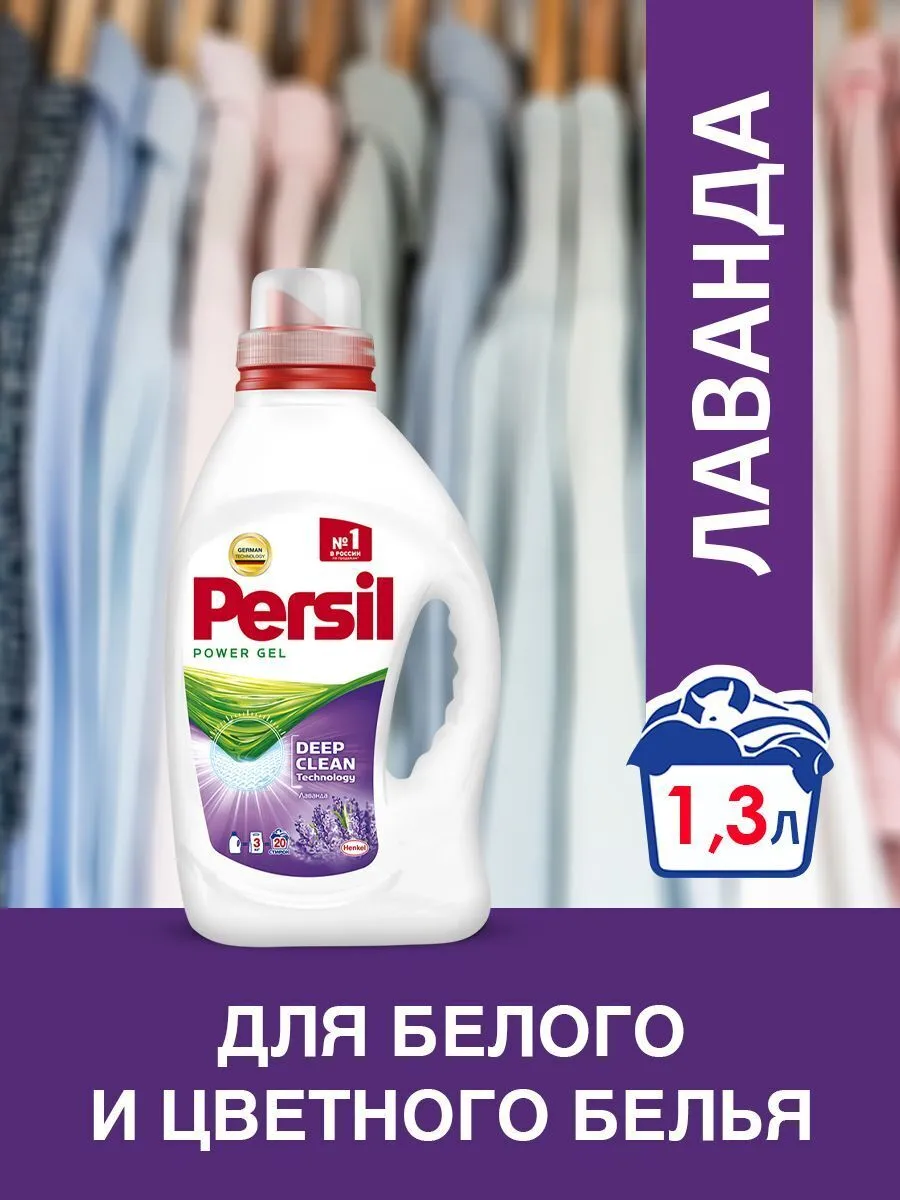 Жидкое средство для стирки Persil Лаванда для белого белья, гель для стирки 1,3л (20 стирок)