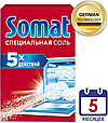 Cредство для посудомоечной машины Специальная соль Somat, дополнительное средство для посудойки, 1,5 кг., фото 4