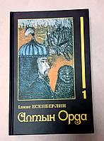 """""""Алтын Орда"""" роман 1-кітап авторы Ілияс Есенберлин"""