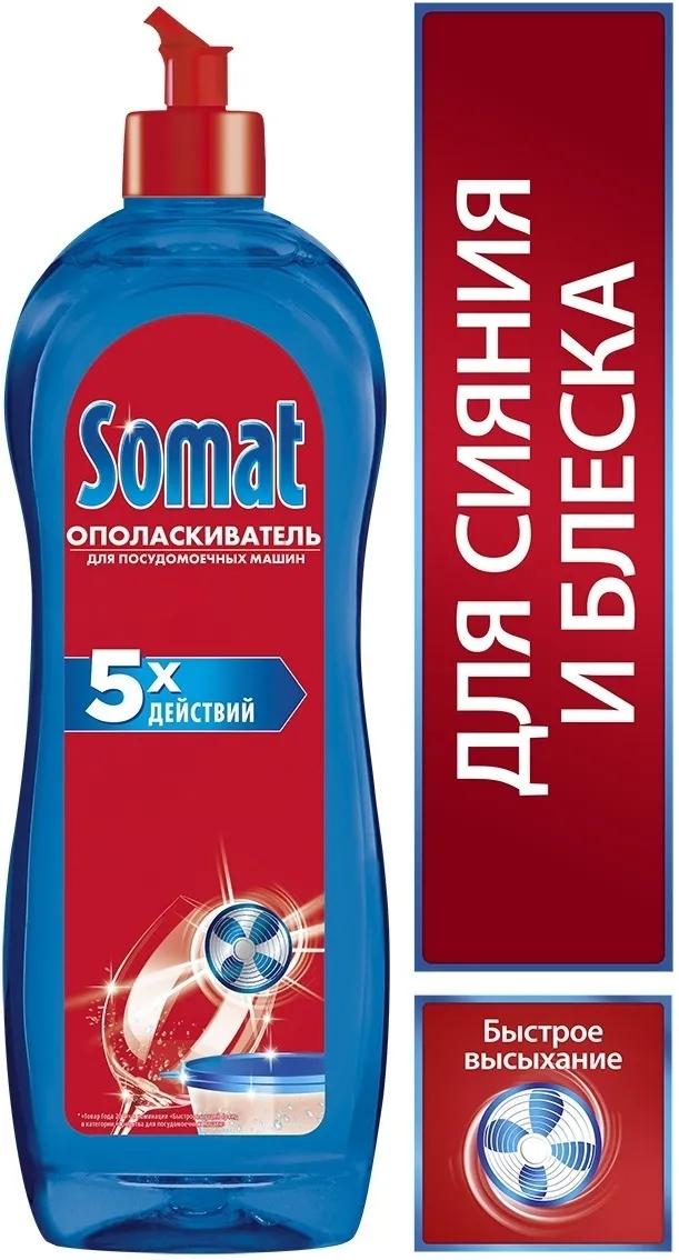 Cредство для посудомоечной машины Somat Ополаскиватель, дополнительное средство для посудомойки, 750 мл.