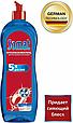 Cредство для посудомоечной машины Somat Ополаскиватель, дополнительное средство для посудомойки, 750 мл., фото 4