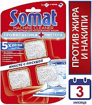 Специальное чистящее средство для посудомоечной машины Очиститель Somat Machine Cleaner DUO, 3х20 гр.