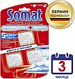 Специальное чистящее средство для посудомоечной машины Очиститель Somat Machine Cleaner DUO, 3х20 гр., фото 4