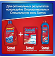 Порошок для посудомоечной машины Somat Classic, средство для мытья посуды в виде порошка, 3кг (100 моек), фото 5