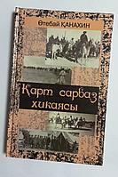Қарт Сарбаз Хикаясы автор Өтебай Қанахин