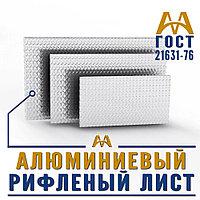 Алюминиевый лист рифлёный - 1.2 уценка