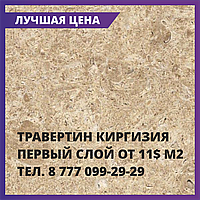 """Киргизский травертин бежево-коричневый, 1 (первый) слой """"Сары-Таш"""""""