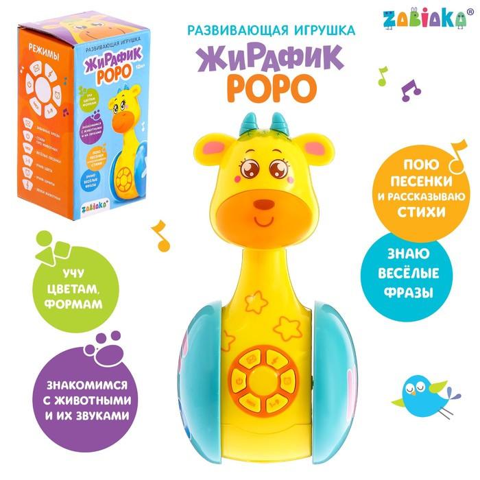 Zabiaka Развивающая игрушка неваляшка «Жирафик Роро»