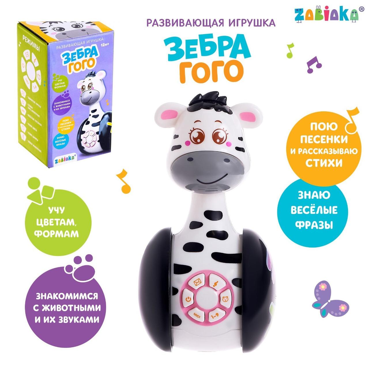 Zabiaka Развивающая игрушка неваляшка «Зебра Гого»