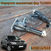 Форсунки Омывателя Фар TLC200
