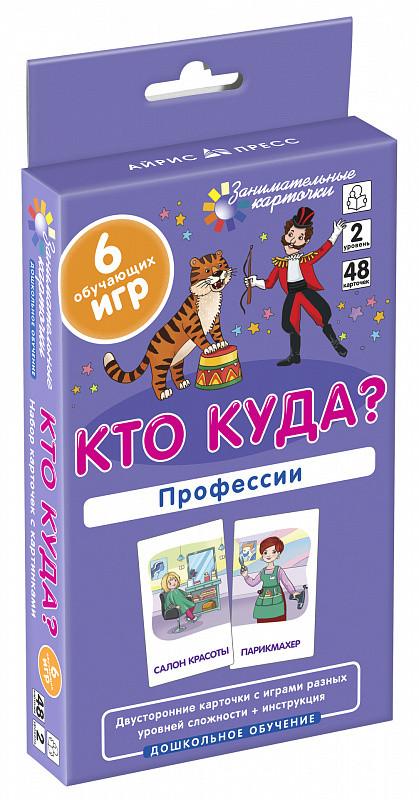 Занимательные карточки для дошкольного обучения «Кто куда?», профессии