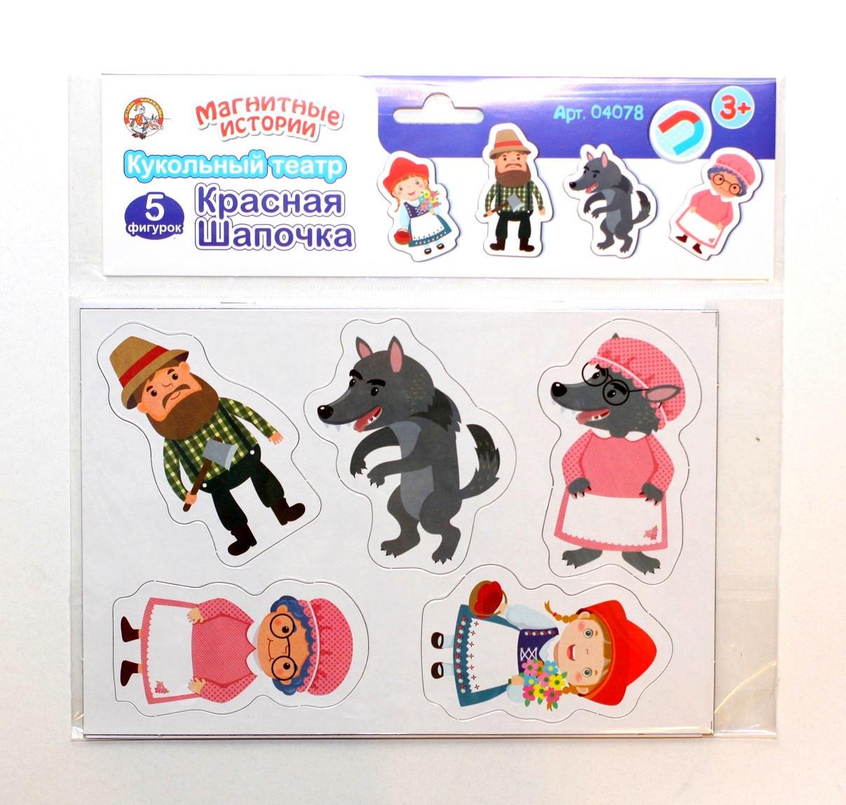Кукольный театр Магнитные истории «Красная Шапочка»