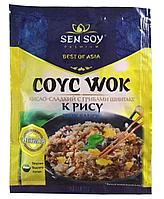 """Соус """"Сэн Сой"""" WOK кисло-сладкий с грибами шиитаке для жарки риса, 80 г"""