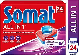 Таблетки для посудомоечной машины Somat All in 1, мультифункциональное средство для мытья посуды(24 таблетки)