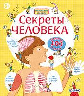 Секреты человека, изд. Робинс (книга, 100 секретных створок)