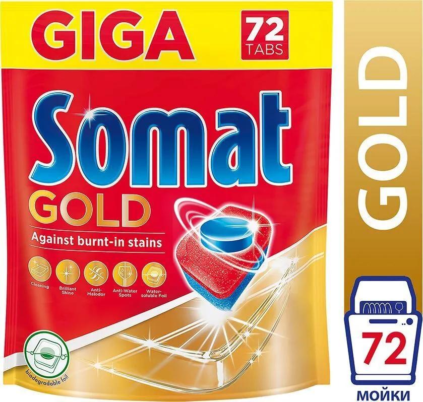 Таблетки для посудомоечной машины Somat Gold, средство для мытья посуды в посудомойке (72 таблетки)