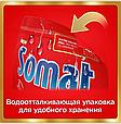 Таблетки для посудомоечной машины Somat Gold, средство для мытья посуды в посудомойке (72 таблетки), фото 8