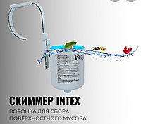 Скиммер для бассейна Intex