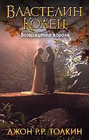 Толкин Дж. Р. Р.: Властелин Колец. Возвращение короля. Кино