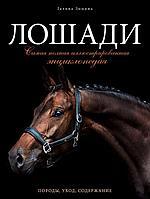 Зимина Г.: Лошади. Самая полная иллюстрированная энциклопедия