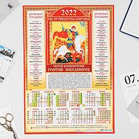 """Календарь листовой А3 """"Православный 2022 Святой Великомученик Георгий Победоносец"""""""