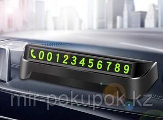 Табличка-автовизитка с номером телефона в машину SeeSaw