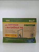 Средство для септиков, выгребных ям BioT #111 100 гр
