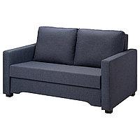 БЭККСЕДА 2-местный диван-кровать,