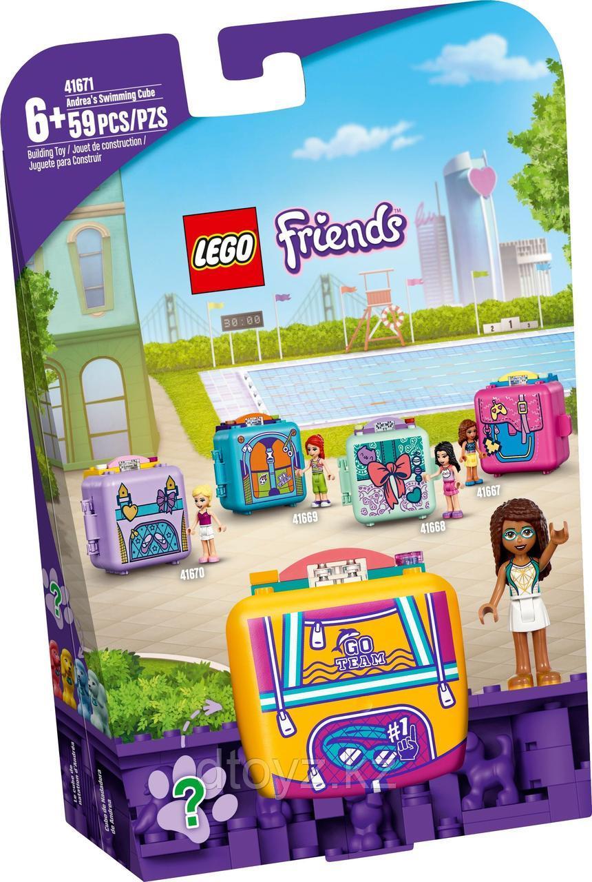 Lego Friends Куб Андреа для плавания 41671