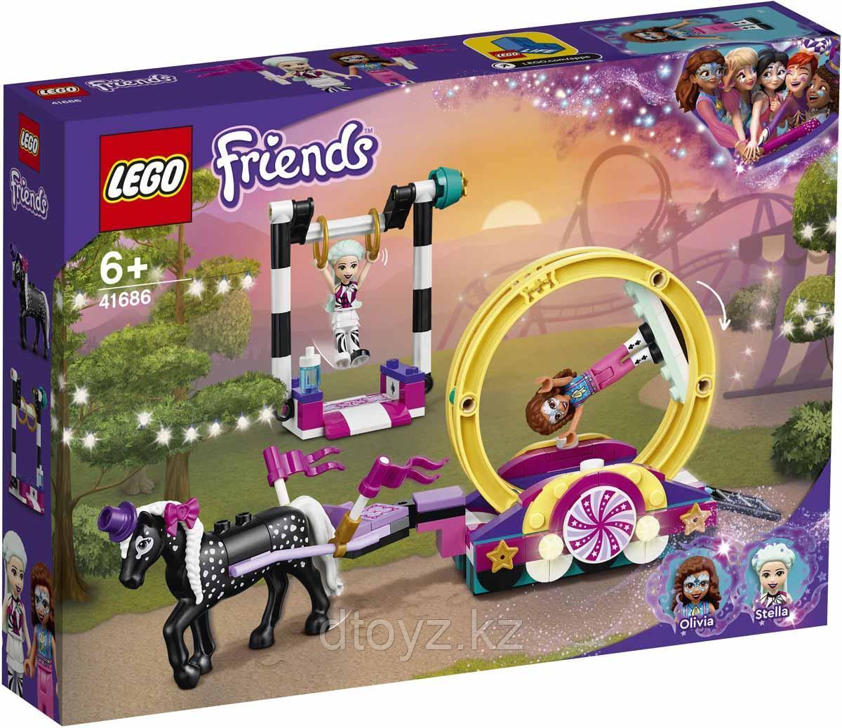 Lego Friends Волшебная акробатика 41686